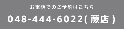 和み治療院の電話番号