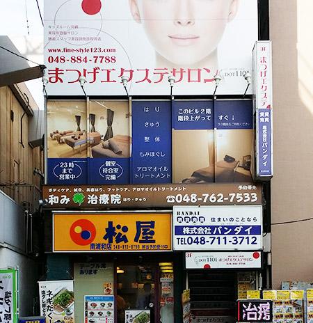 和み治療院南浦和駅前店