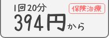 1回20分385円から〜